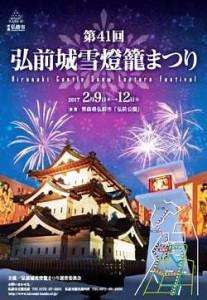 弘前城雪燈籠祭01