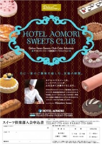 sweets2017