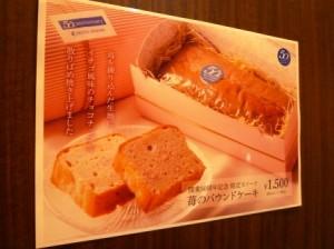 苺パウンドケーキ