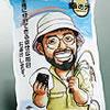 青森県産食材 農薬化学肥料不使用「つがるロマン」