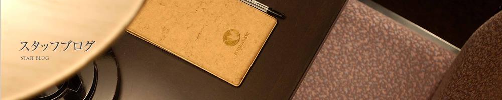ホテル青森スタッフブログ