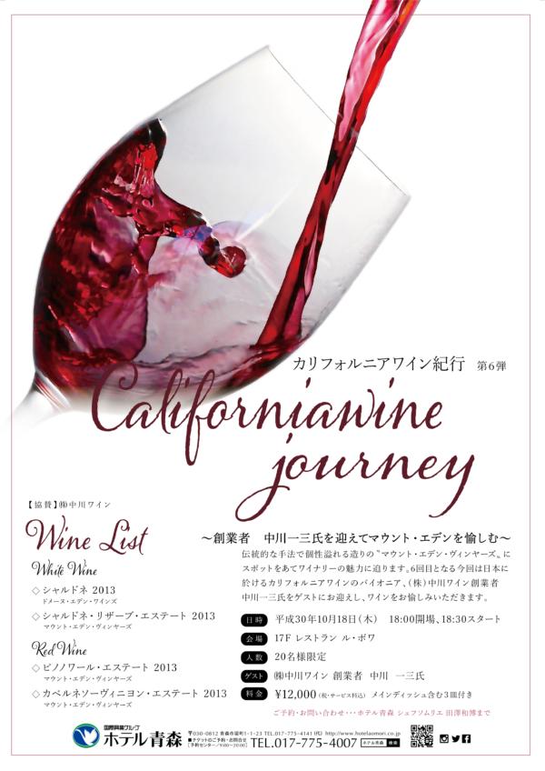 カリフォルニアワイン紀行(第6弾)
