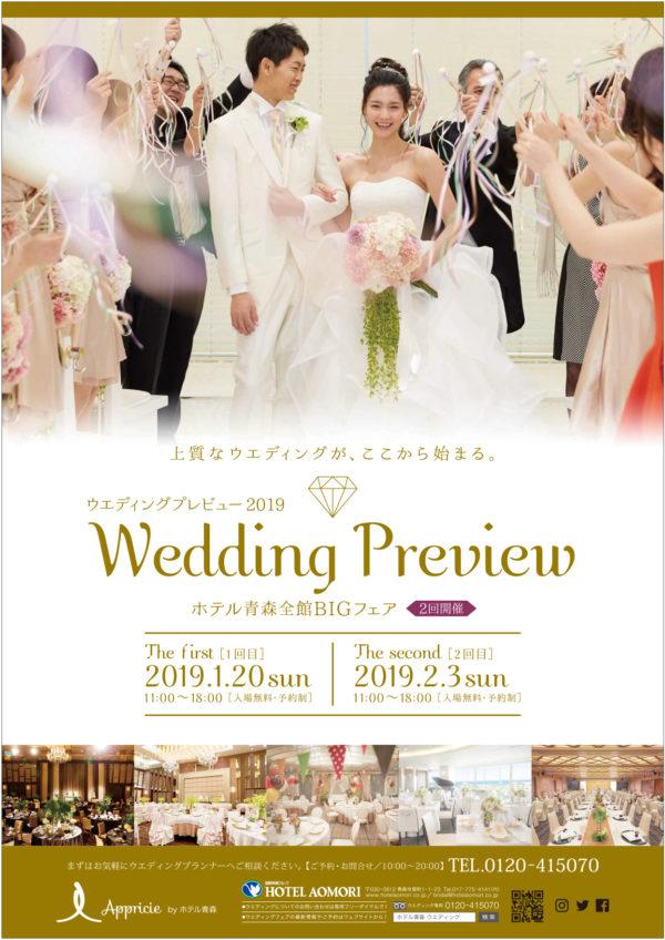 1/20(日)WeddingPreview2019(1回目)