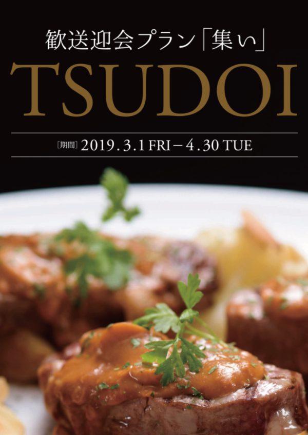 歓送迎会プラン「TSUDOI」