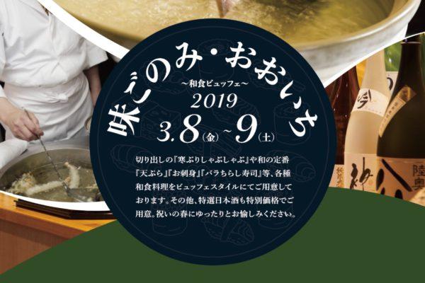味ごのみ・おおいち  〜和食ビュッフェ〜