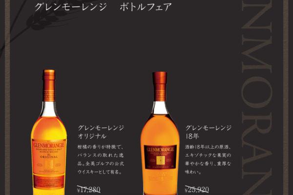 グレンモーレンジボトルフェア