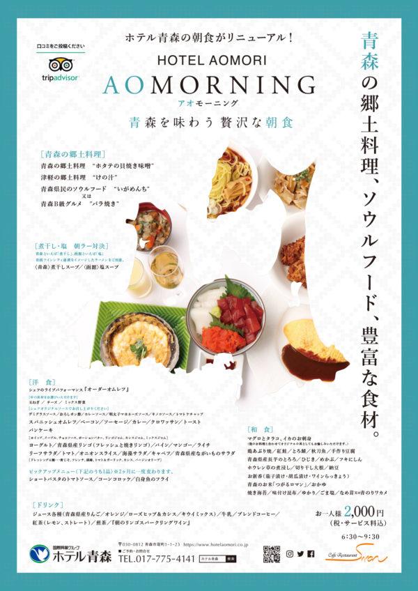 ホテル青森朝食が11月からリニューアル!