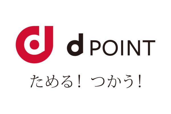 【朝付】dポイント2倍プラン