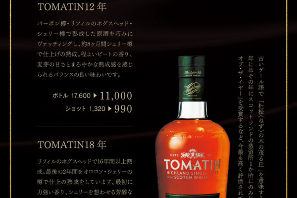 TOMATIN  Bottle&1shot FAIR