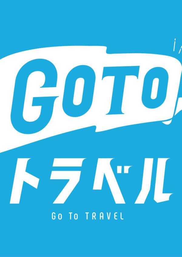 GoToトラベルキャンペーン宿泊事業登録のお知らせ