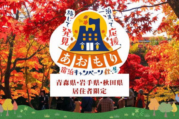 【記念日ディナー付】スイートルームステイプラン<朝食付>