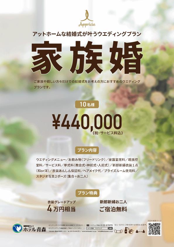 新ウエディングプラン〜家族婚〜