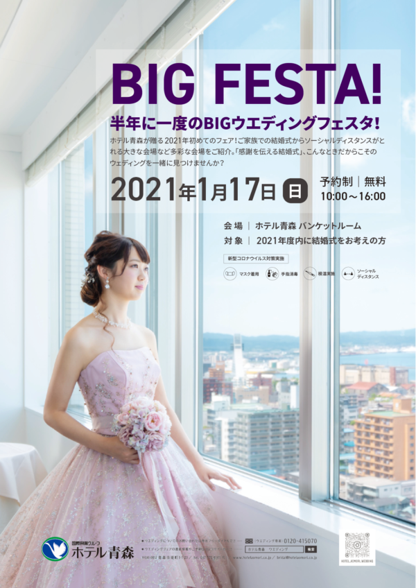 1/17 Big Wedding Festa!