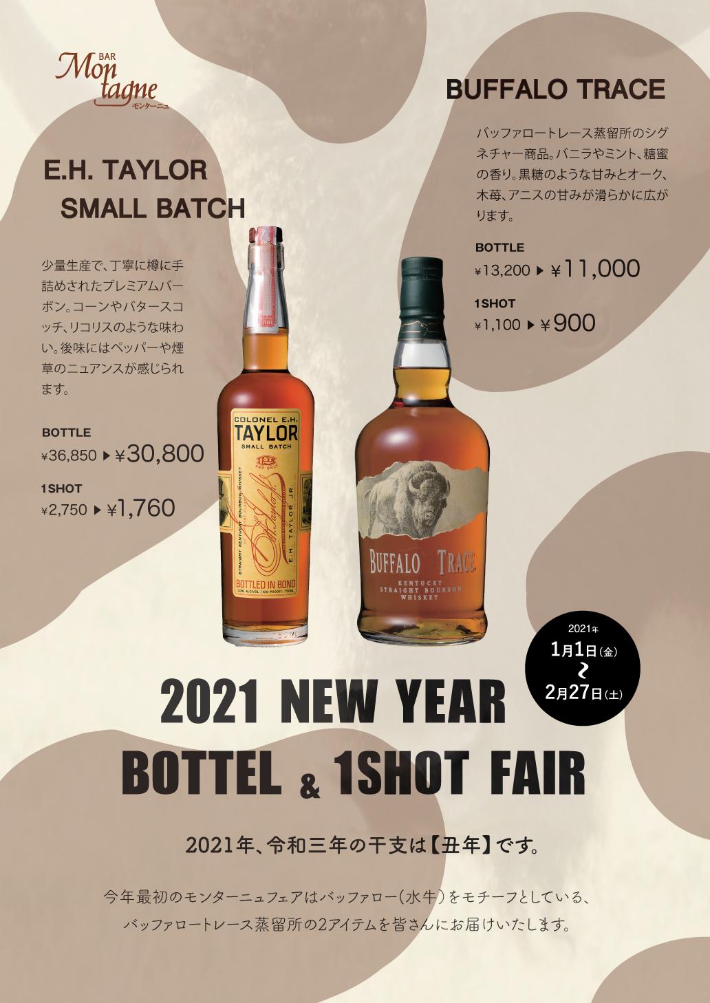 2021 NEW YEAR BOTTEL & 1SHOT FAIR