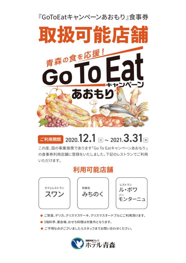 GoToEatキャンペーンあおもり取扱可能店舗に登録しました。