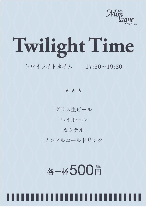 Twilight Time(トワイライトタイム)