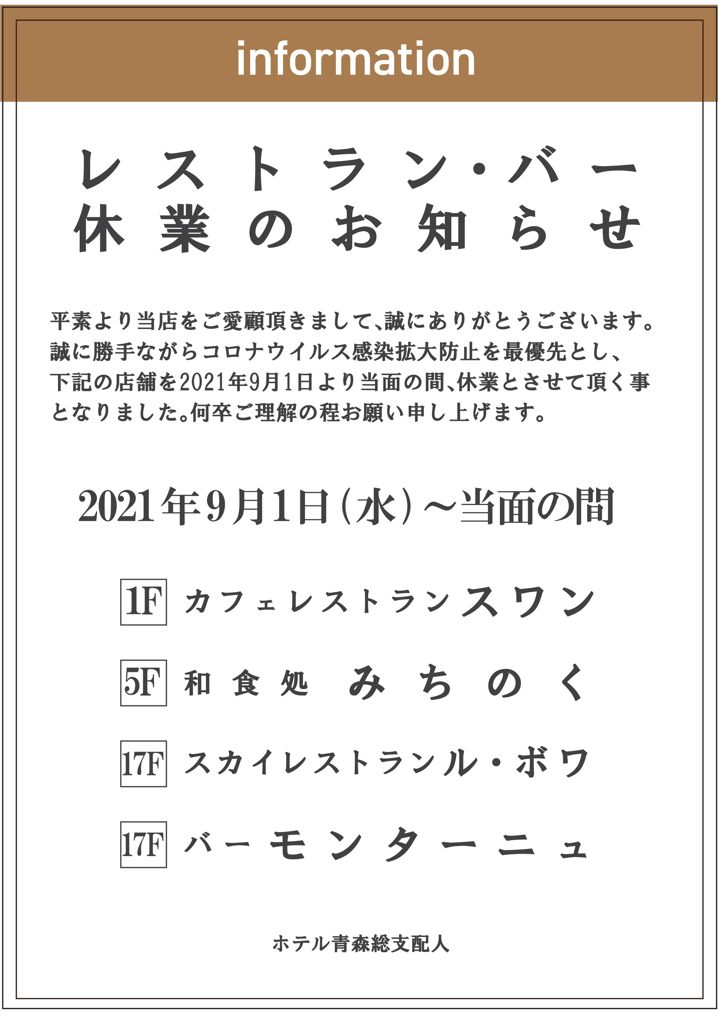 レストラン・バー休業のお知らせ